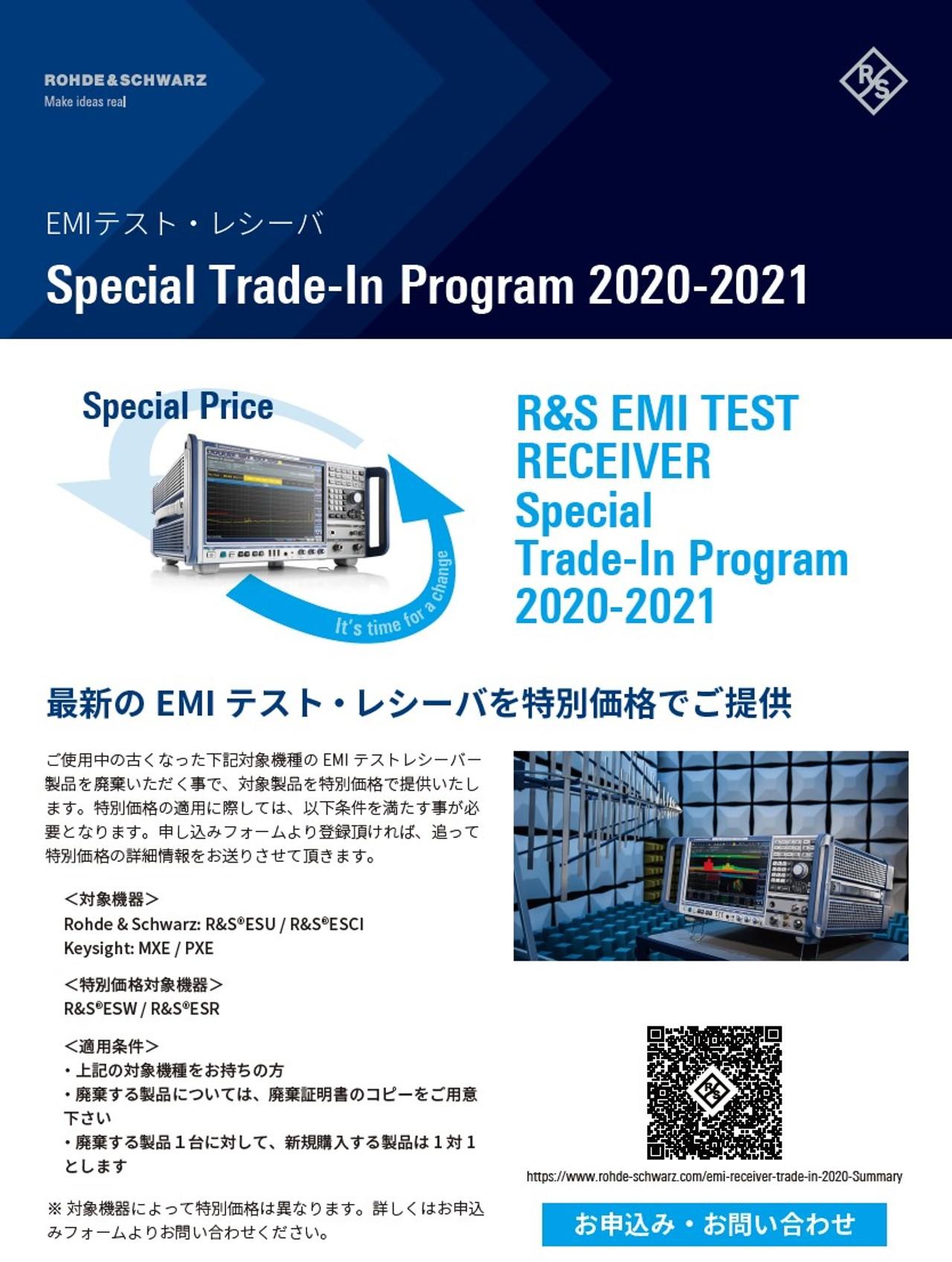 trade-in_program_image