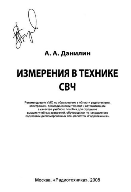 Книга «Измерения в технике СВЧ.»