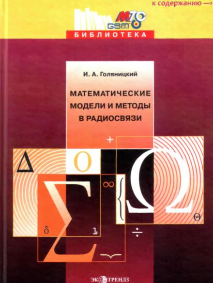 Книга «Математические модели. Голяницкий И.А.»