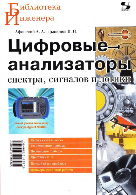 Книга «Цифровые анализаторы спектра, сигналов и логики»