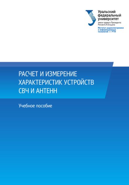 Книга «Расчет и измерение характеристик устройств СВЧ и антенн)»