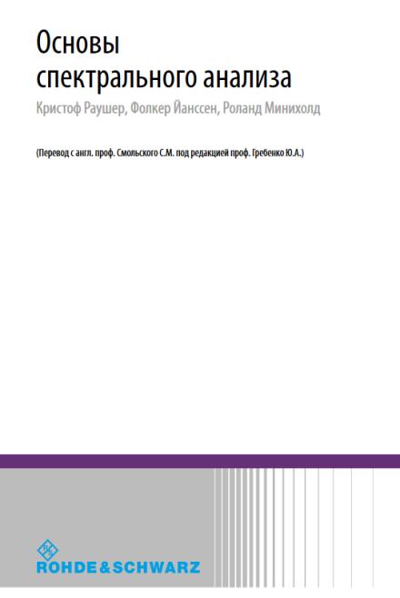 Книга «Основы спектрального анализа»