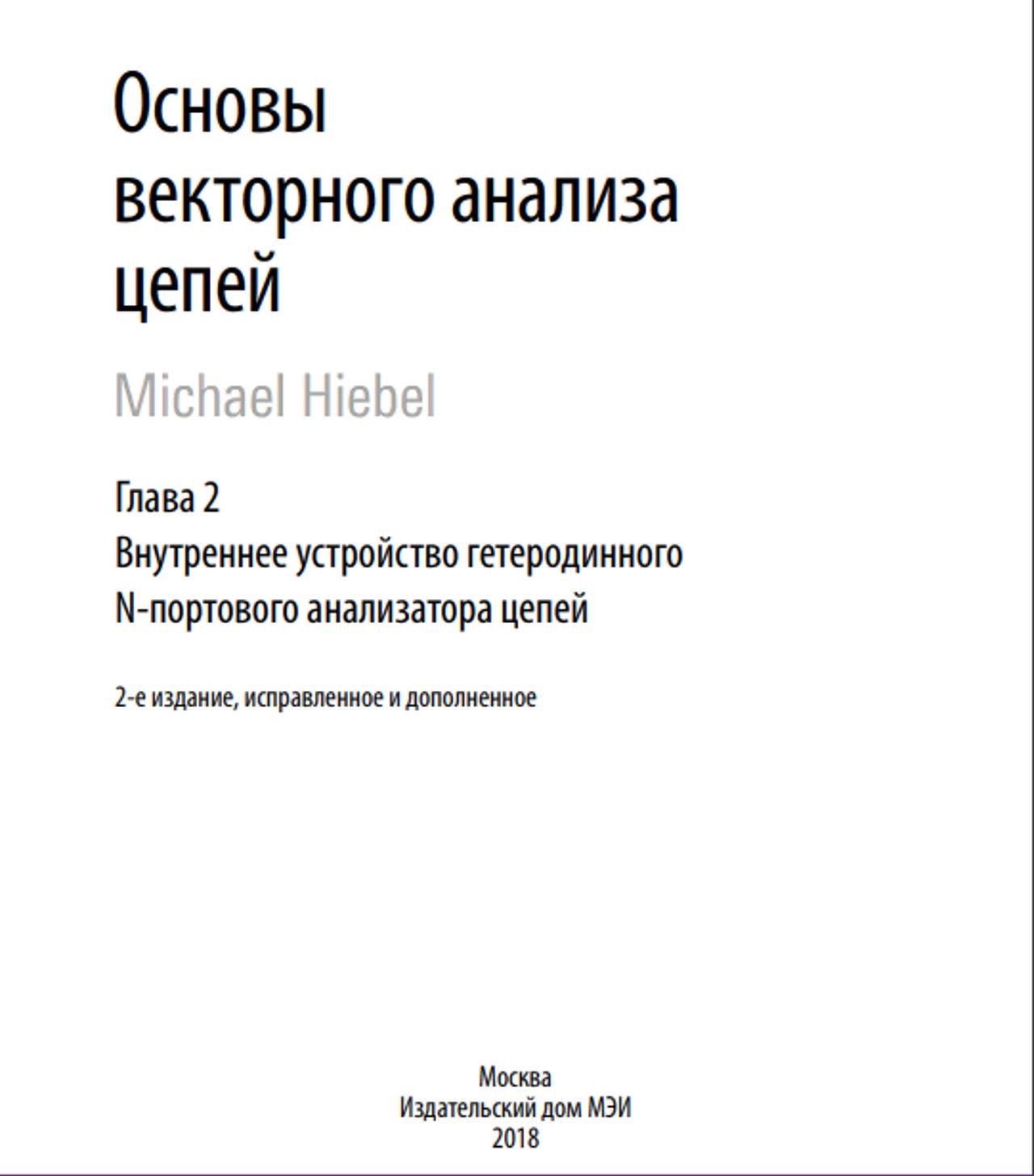 Книга «Основы векторного анализа цепей» Michael Hiebel