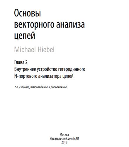 Michael Hiebel «Основы векторного анализа цепей» 2-е издание, исправленное и дополненное Глава 2. Внутреннее устройство гетеродинного N-портового анализатора цепей