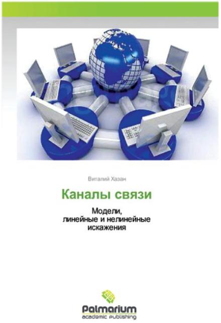 Книга Виталия Хазана «Каналы связи. Модели, линейные и нелинейные искажения»